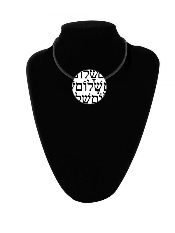 Shalom-(Hebrew)-B-&-W